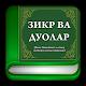 Download Зикр ва дуолар китоби 2018 for PC