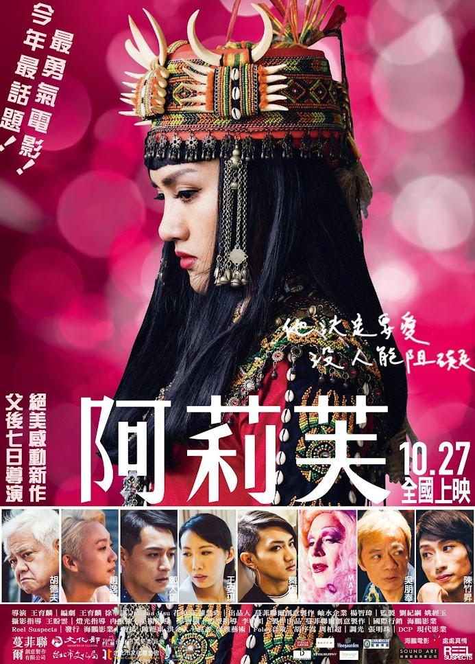 阿莉芙 (Alifu, the Prince/ss, 2017)