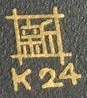 """Photo: The kanji in the square design is """"SHIN"""" """"ARA"""" which means New. The square is the modified a kanji character for """"I""""  ARA + I is ARAI.  Translation by Hiroshi Takemori"""