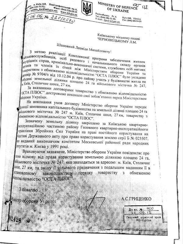 СМИ опубликовали  документы о продаже Гриценко земли ВСУ