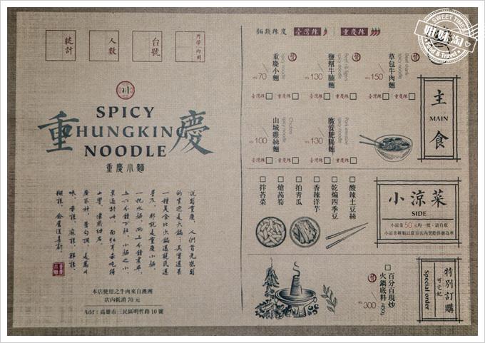 川字號重慶小麵菜單