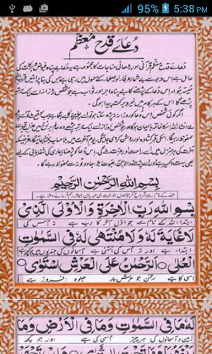 Dua Qadah Muazam