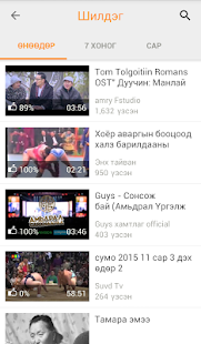 Монгол Видео- screenshot thumbnail