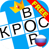 Russian Crossword Puzzles Free