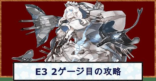 21夏 E3-2 アイキャッチ
