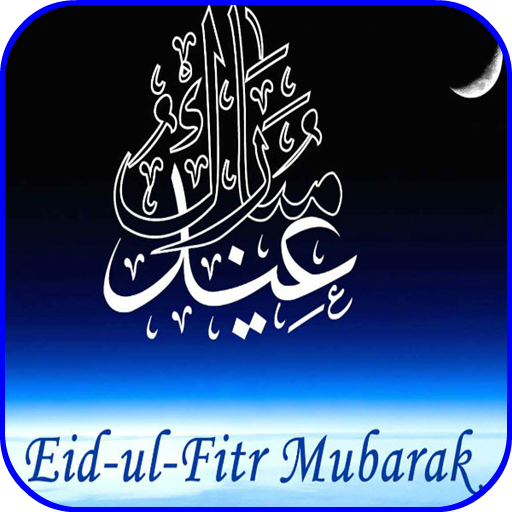 Eid ul Fitr Wallpapers 2016