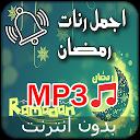 رنات ونغمات رمضان 2018 APK