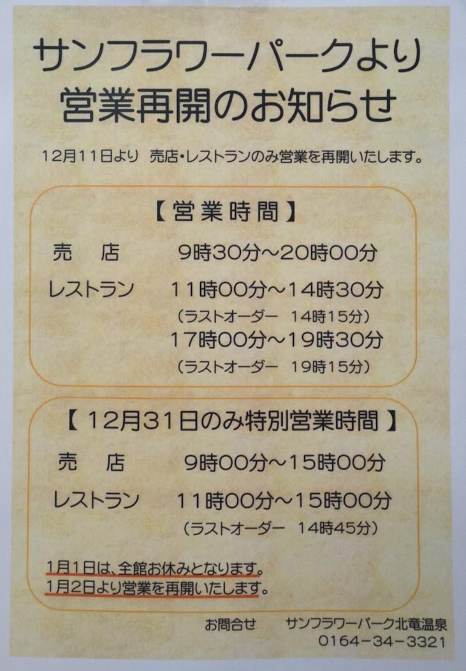 12月11日より売店・レストランのみ営業を開始します