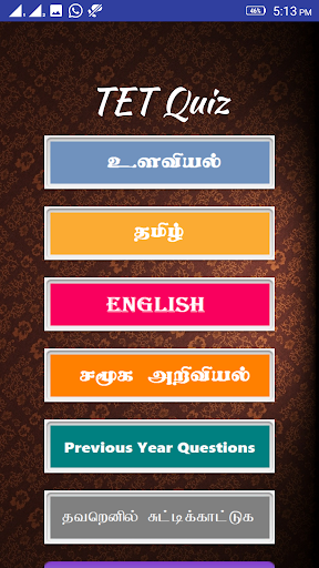 TET Quiz Apps (apk) free download for Android/PC/Windows screenshot