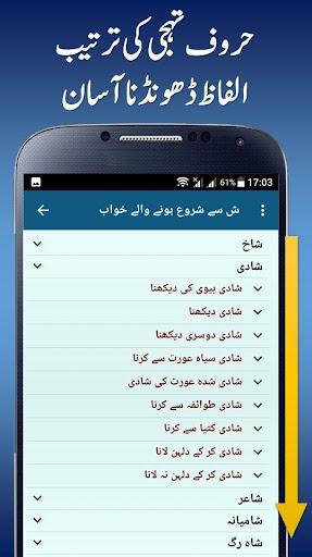 khwabon ki tabeer in urdu screenshot 3