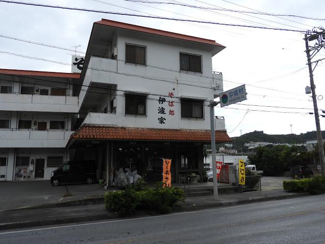 宜野湾市 いはや お店の外観
