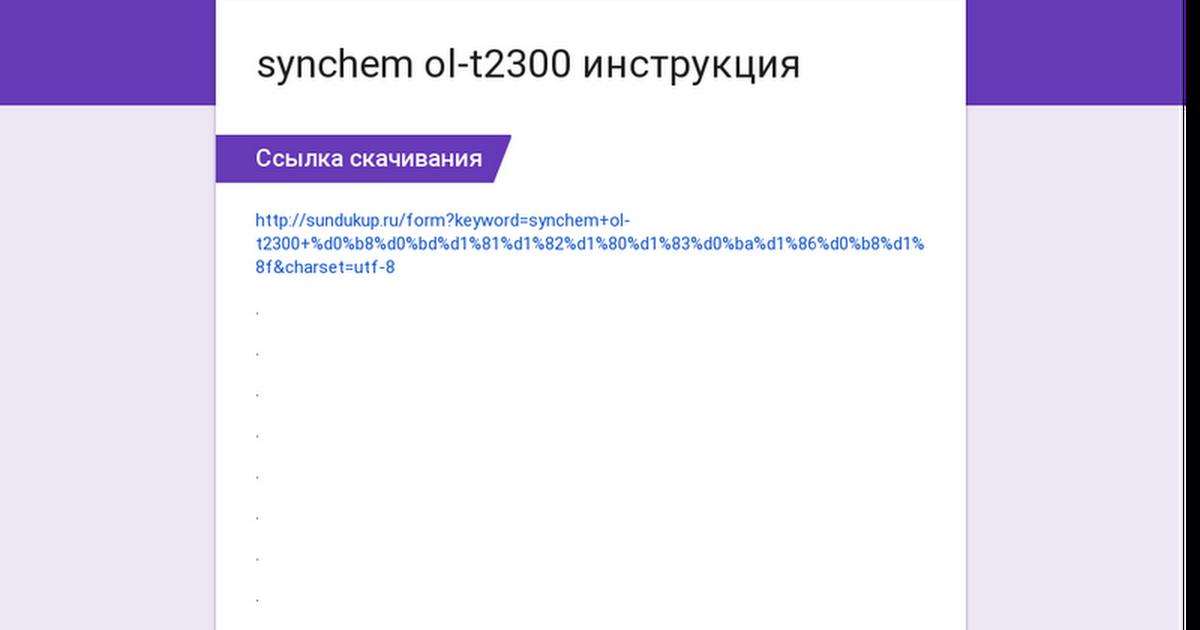 Synchem Ol T2300