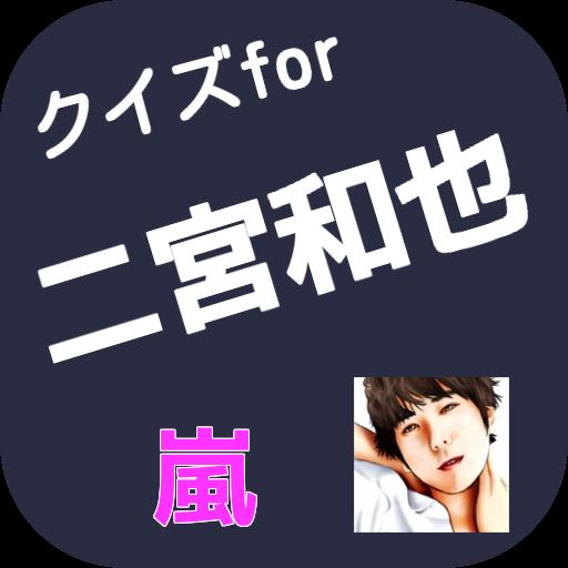 クイズfor二宮和也 二宮和也ブログ 二宮和也坊ちゃん 嵐 娛樂 App LOGO-APP開箱王