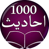 1000 Selected Ahadees In URDU - Hadees E Nabawi Android APK Download Free By Pak Appz