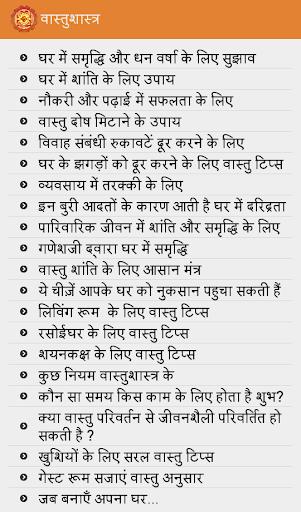 Vastu Shastra