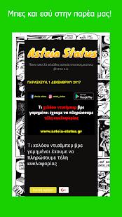 Asteia Status (Αστεία Status) - náhled