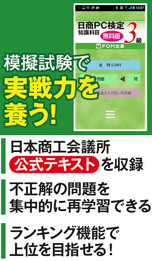 u65e5u5546PCu691cu5b9au8a66u9a133u7d1au3000u77e5u8b58u79d1u76eeu3000u7121u6599u7248uff08u5bccu58ebu901au30a8u30d5u30aau30fcu30a8u30e0uff09 1.0.1 Windows u7528 1
