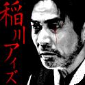 稲川アイズ - カメラ・写真アプリ - icon