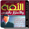كتاب:الثقة والإعتزاز بالنفس-للدكتور ابراهيم الفقى APK