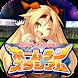ユニティちゃんのホームランスタジアム - Androidアプリ