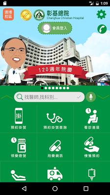 彰基行動服務-掛號APP - screenshot