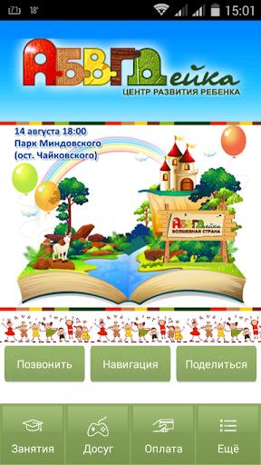Центр развития детей АБВГДейка