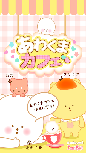あわくまカフェ - 無料のかわいいカフェ運営の放置ゲーム