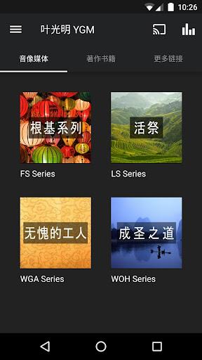 Ye Guang Ming app