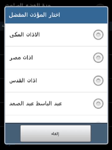 Muezzin_New 2.1 screenshots 5