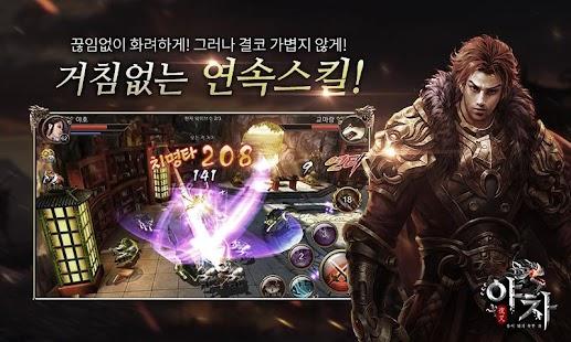야차 screenshot