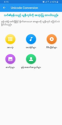 Bagan - Myanmar Keyboard  screenshots 8