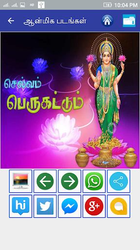 Tamil Good Morning Images 3.0 screenshots 12