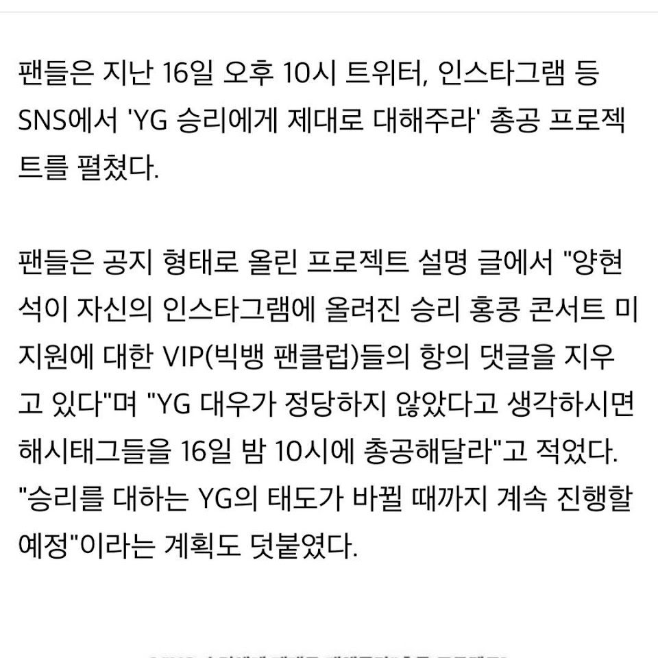 seungri yg apology 2