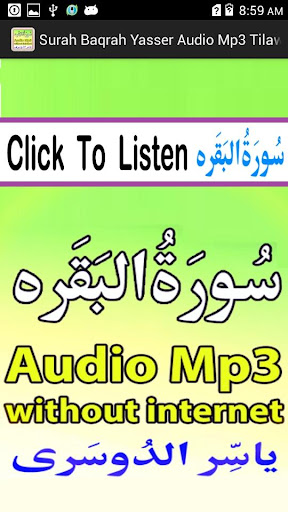 Al Baqrah Mobile Audio Mp3