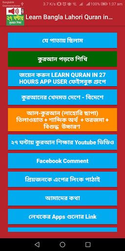 Learn Bangla Lahori Quran in 27 Hours cheat hacks