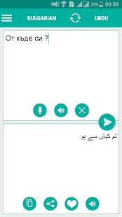 Bulgarian Urdu Translator - náhled