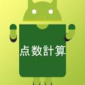 馬券点数計算_競馬 icon