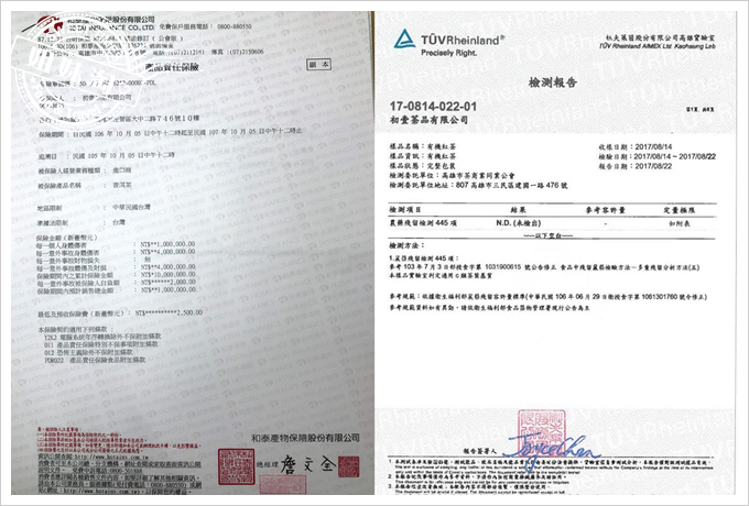 初壹茶品SGS認證&千萬產品責任險