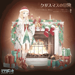 クリスマスの冒険