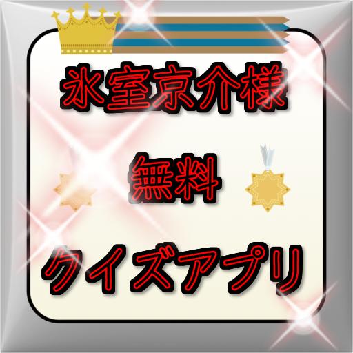 氷室京介 ボウイ クイズ 音樂 App LOGO-硬是要APP