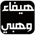 اغاني هيفاء وهبي بدون انترنت icon