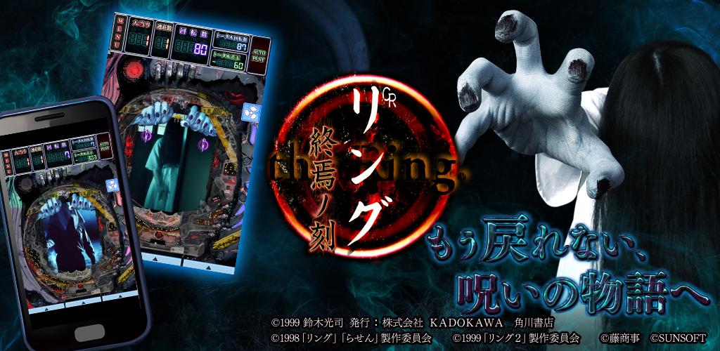 CRリング 終焉ノ刻 0 Apk Download - jp co sundenshi ring4 APK