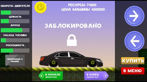 Езда по бездорожью России screenshot 9