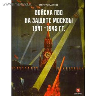 Войска ПВО на защите Москвы 1941 - 1945 гг. Хазанов Д.