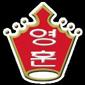 영훈고등학교 총동문회