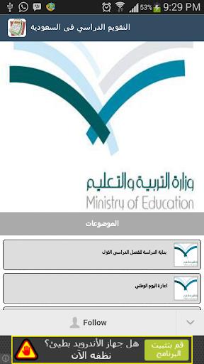 التقويم الدراسي فى السعودية