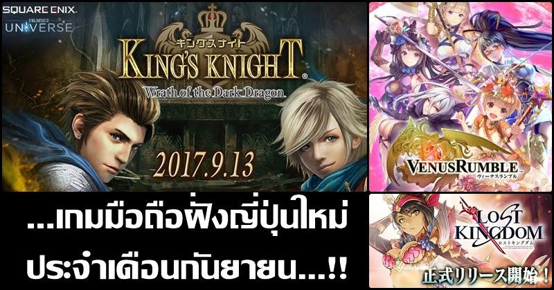 [AppGame NewRelease] แอพเกมฝั่งญี่ปุ่นออกใหม่ประจำเดือนกันยายน!