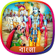 Download Srimad Bhagavad Gita in Bengali | শ্রীমদ্ভাগবদগীতা For PC Windows and Mac