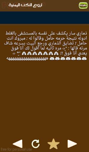 نكت يمنية رائعة جداً