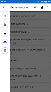 MobiLearn - Курсы, лекции, шпаргалки- screenshot thumbnail